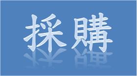 106年度印刷品印製及運送開口契約