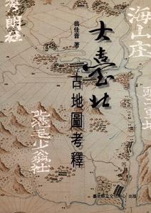大台北古地圖考釋