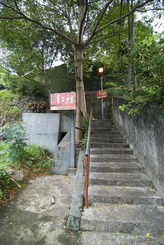 淡水紅樓圖階梯巷道