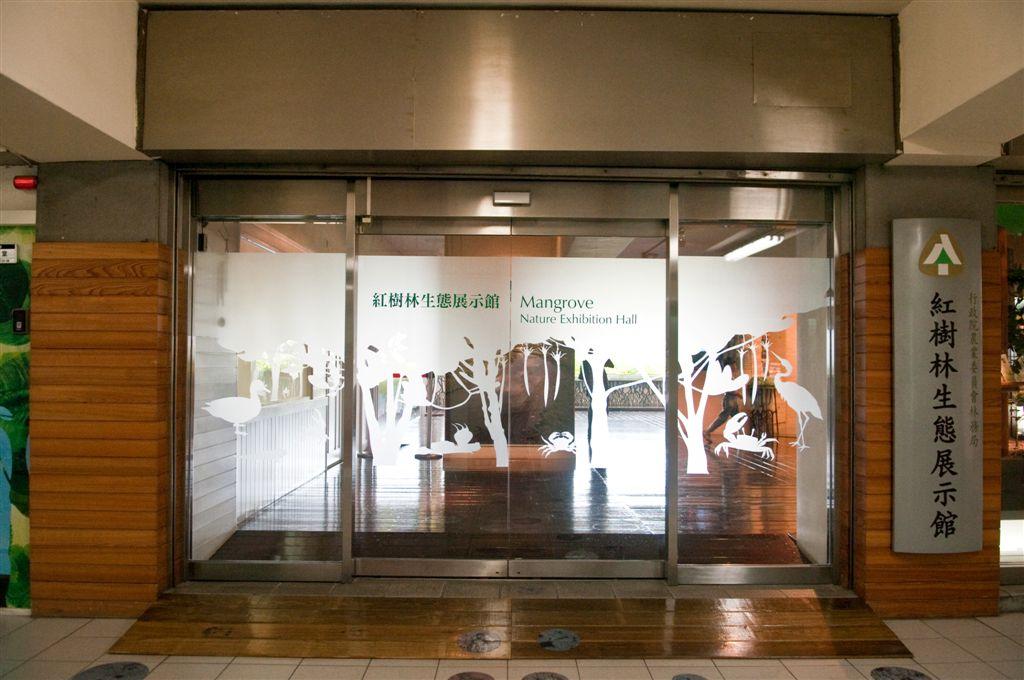 紅樹林生態展示館正門口
