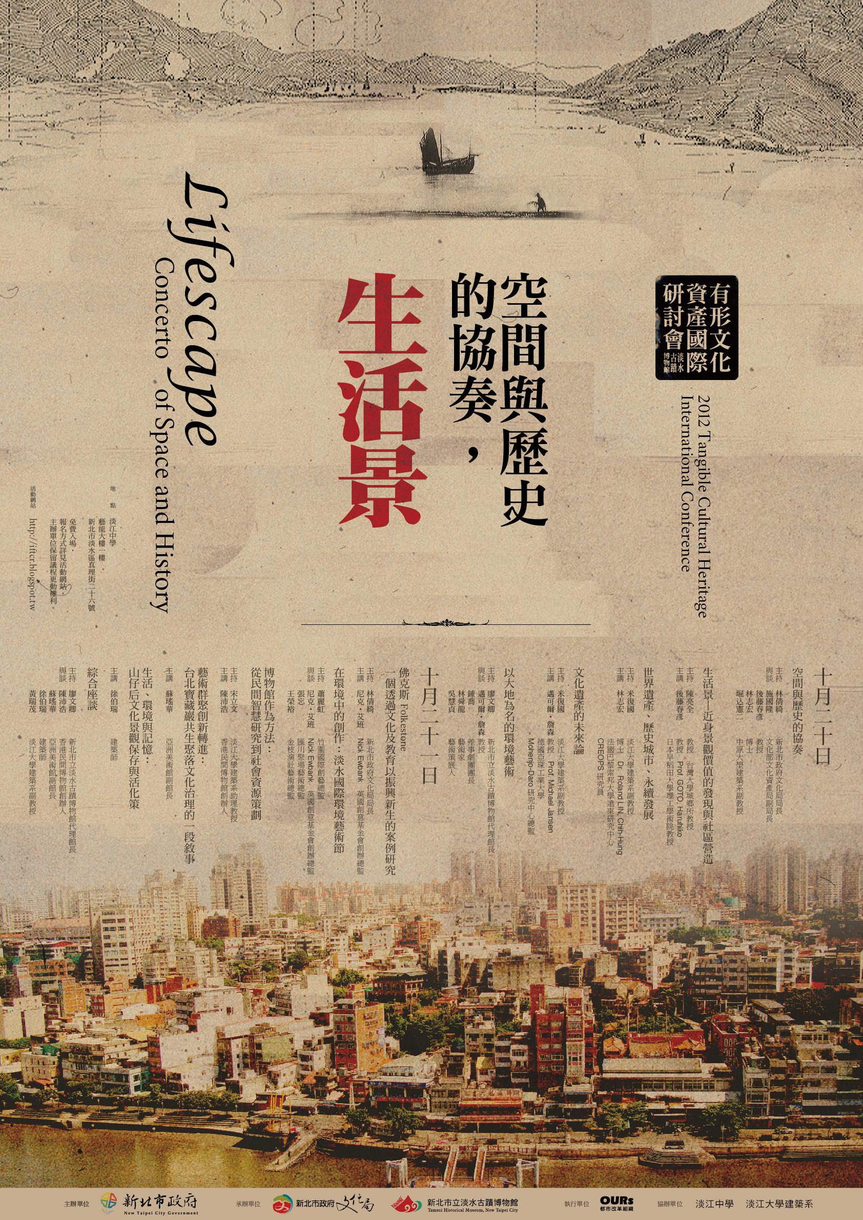 生活景空間與歷史的協奏宣傳海報
