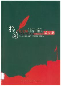 【封面】揭開紅毛城四百年歷史(論文集)-淡水紅毛城修復暨再利用國際學術研討會2006