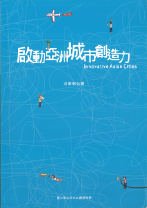 【封面】啟動亞洲城市創造力