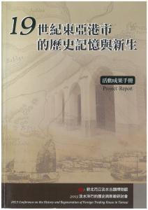 【封面】19世紀東亞港市的歷史記憶與新生 活動成果手冊