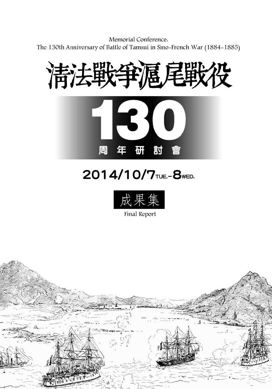 【封面】清法戰爭滬尾戰役103周年研討會成果集