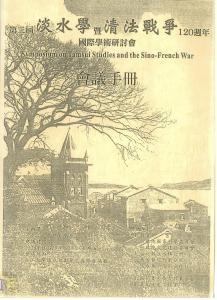 【封面】淡水學暨清法戰爭120週年國際學術研討會
