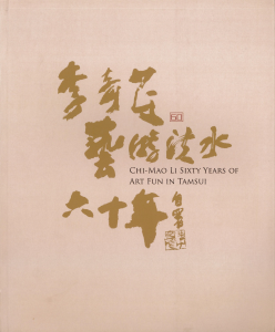 【封面】李奇茂藝遊淡水六十年