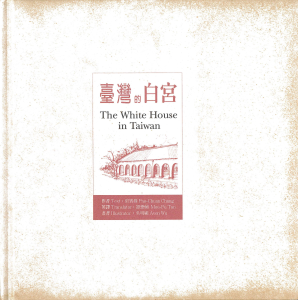 臺灣的白宮海報