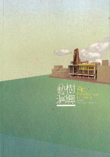 【封面】藝樹滬興-淡水藝術工坊開幕首展