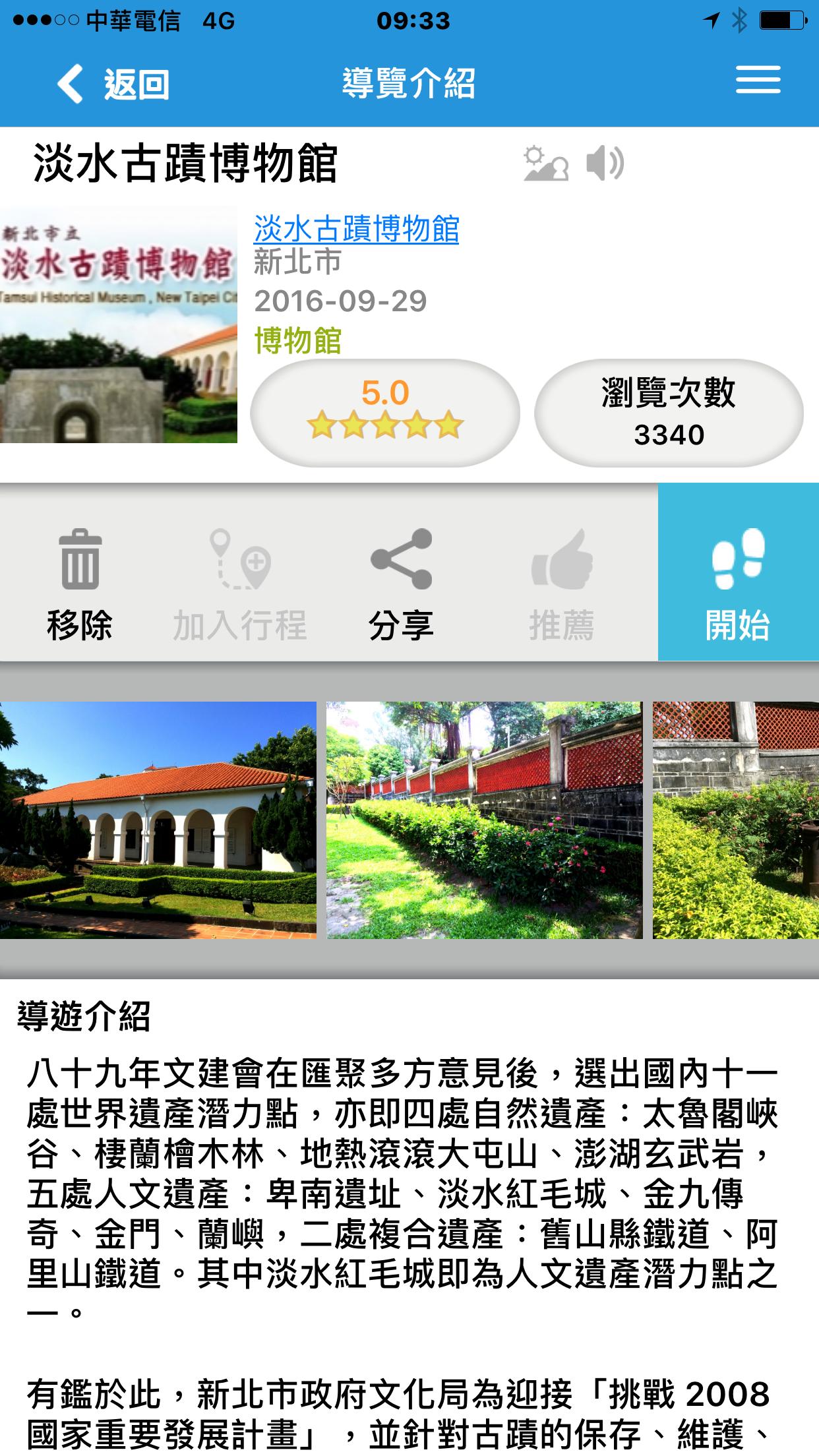 新版App 截圖_淡水古蹟博物館中文導覽