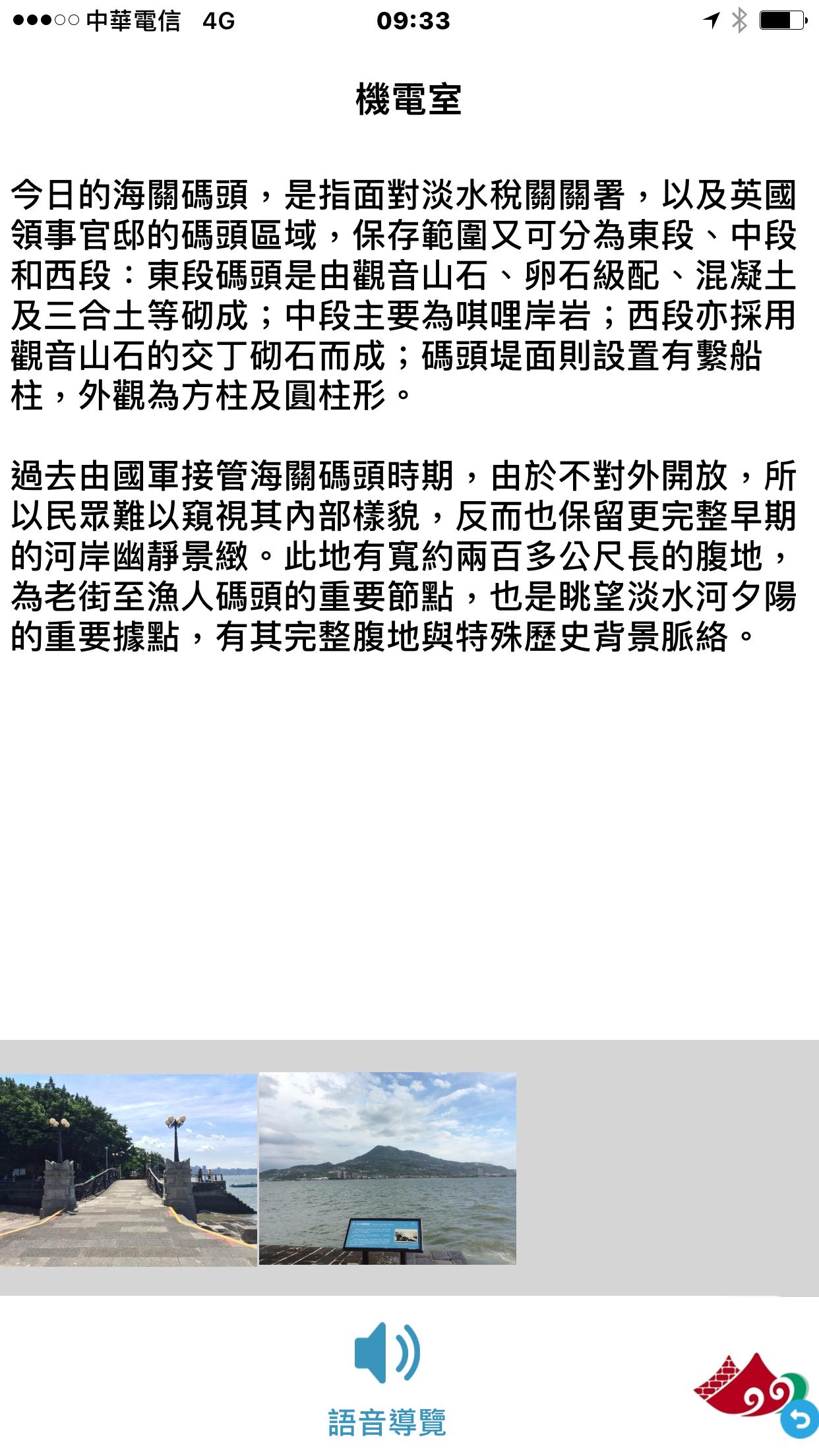 新版App 截圖_海關碼頭機電室前導覽介紹