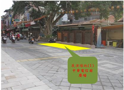 展演場地(1)中華電信前廣場圖1