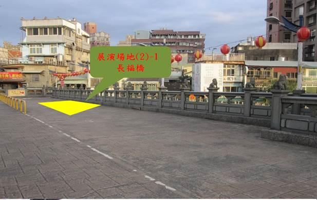 展演場地(2)-1長福橋