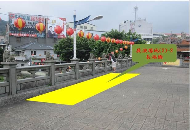 展演場地(2)-2長福橋