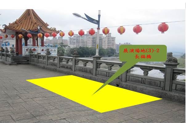展演場地(3)-2長福橋