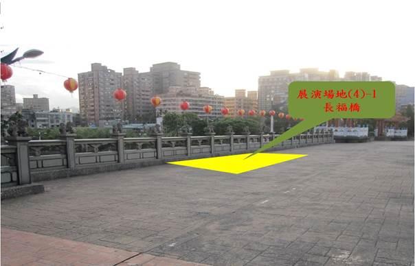 展演場地(4)-1長福橋