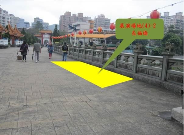 展演場地(4)-2長福橋