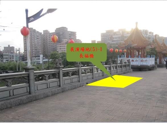 展演場地(5)-1長福橋