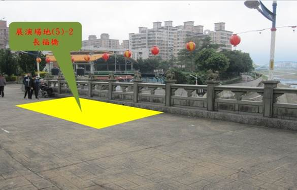 展演場地(5)-2長福橋