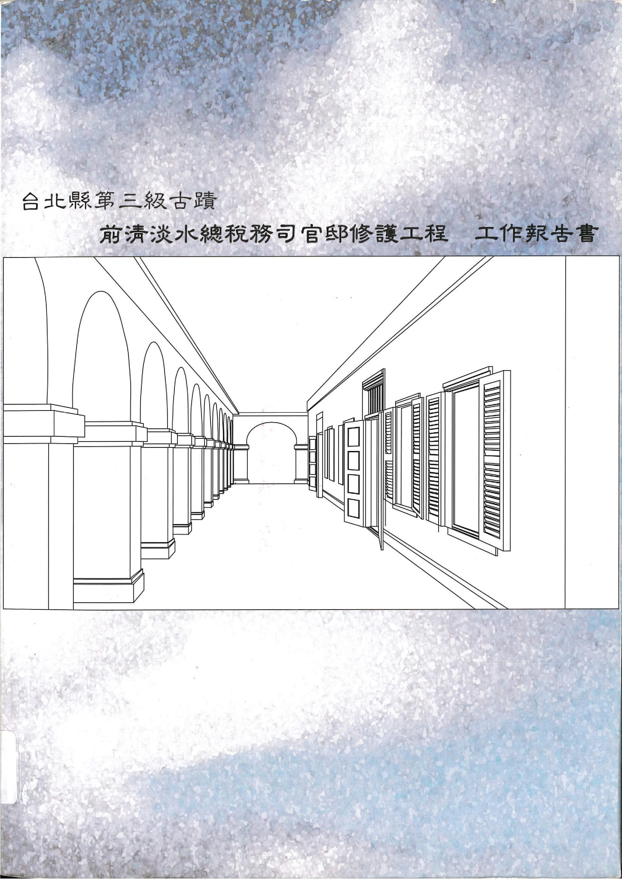前清淡水總稅務司官邸修護工程工作報告書(封面)