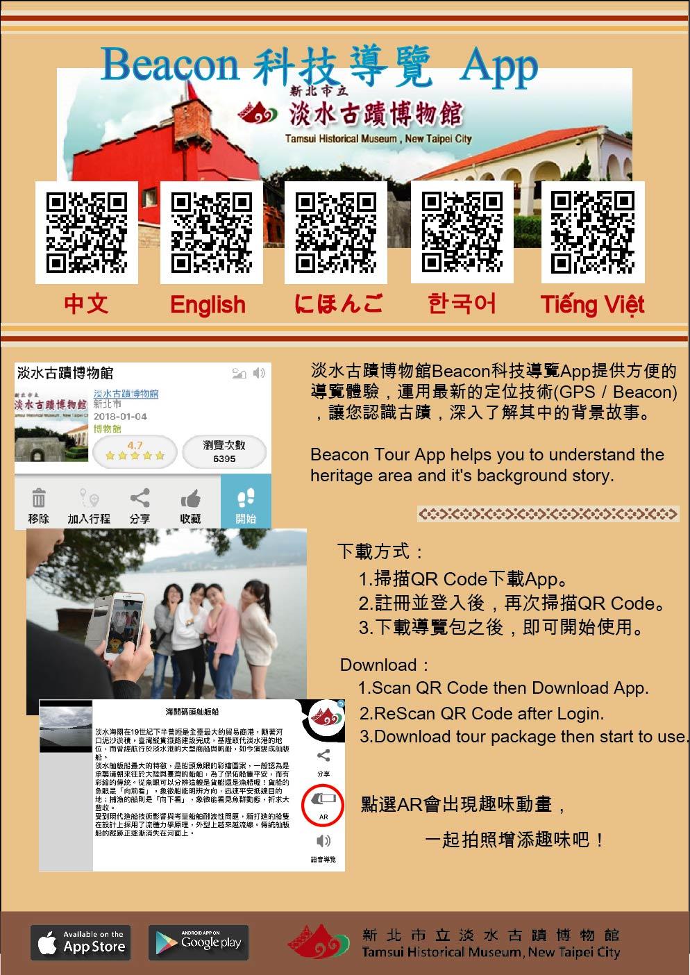 科技導覽APP海報
