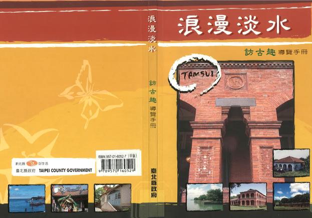 【封面】浪漫淡水-訪古趣導覽手冊