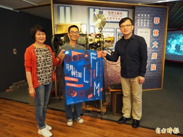 左起 北師美術館林曼麗教授、放映師陳枝傳、新北市政府文化局長林寬裕