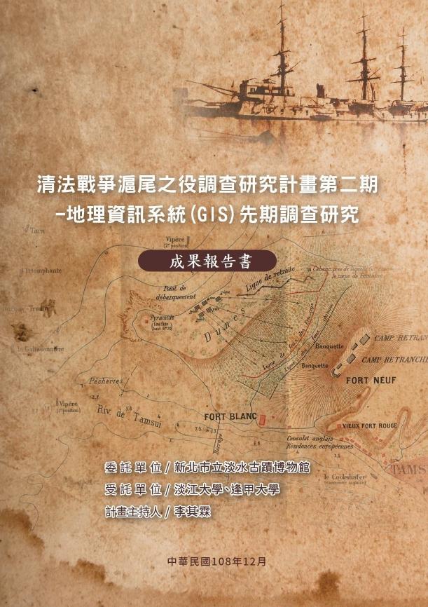 清法戰爭滬尾之役調查研究計畫第二期-地理資訊系統(GIS)先期調查研究 封面