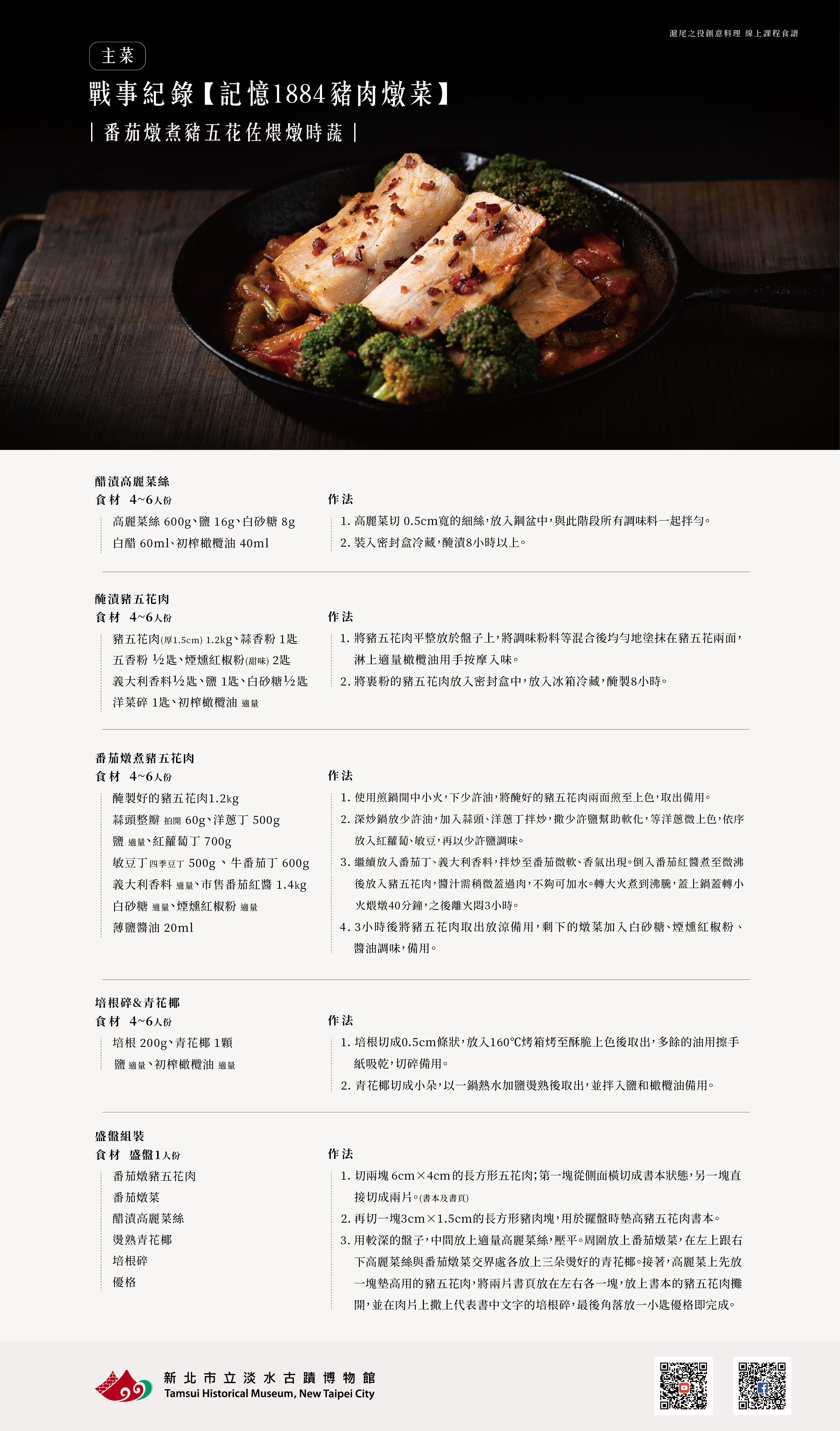 食譜-記憶1884豬肉燉菜