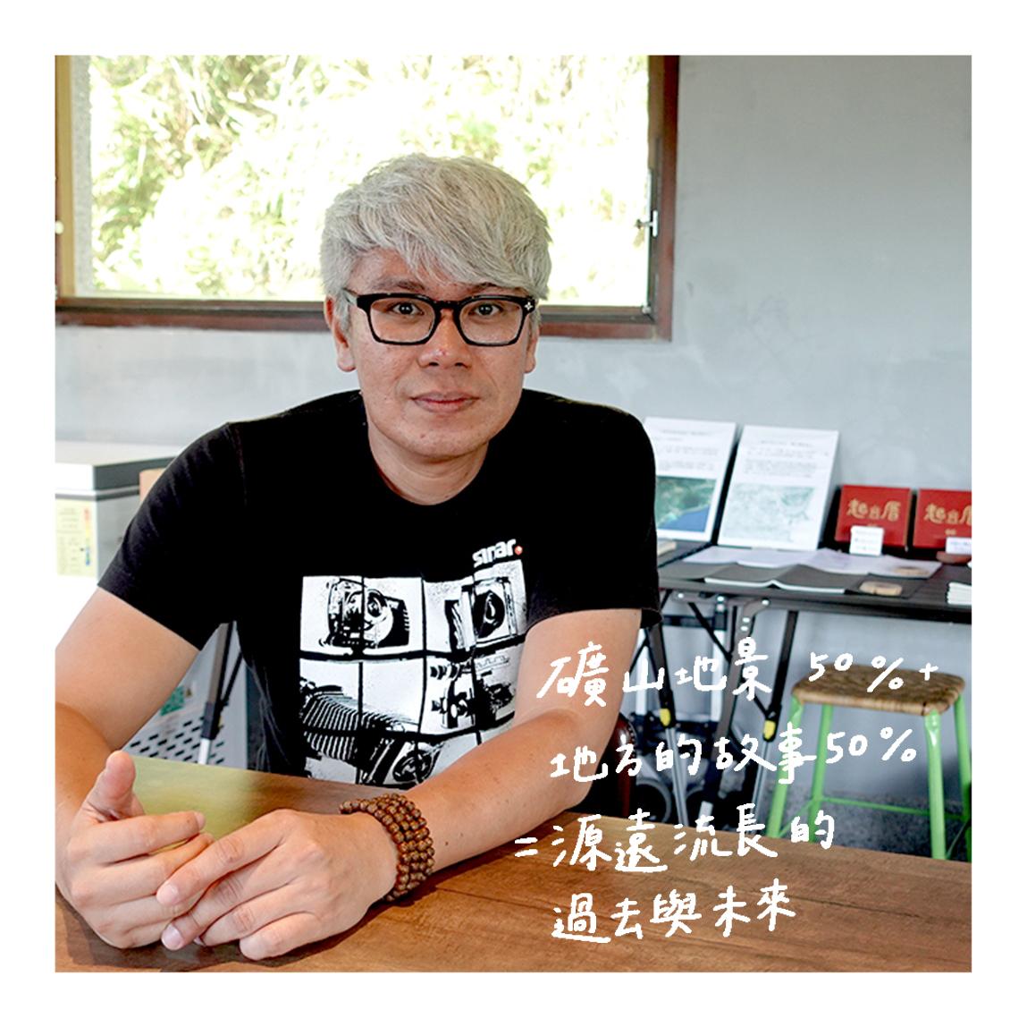 草圖意識設計工房總監 李柏賢