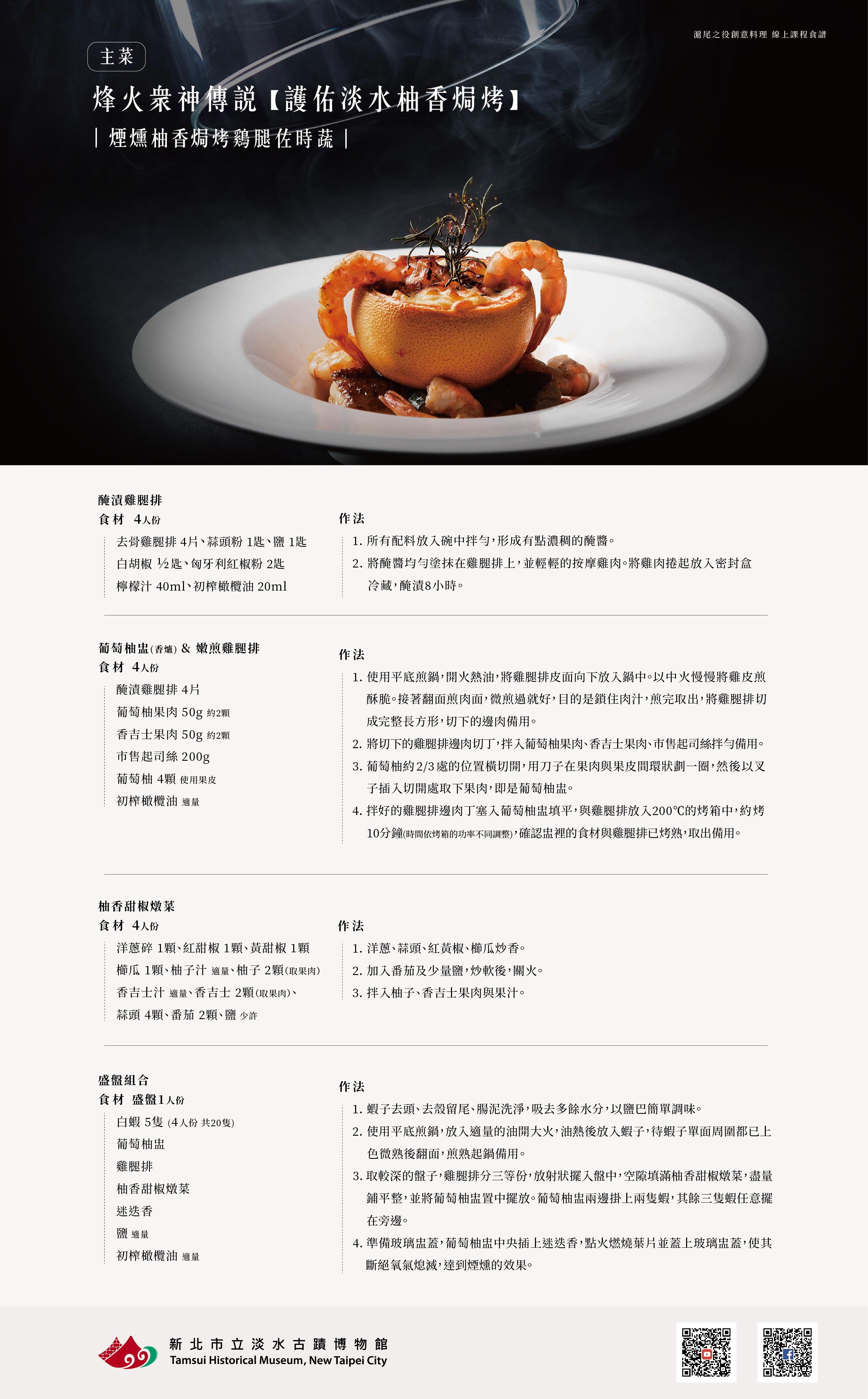 食譜-護佑淡水柚香焗烤
