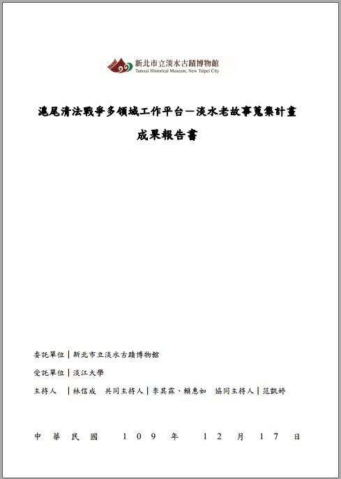 淡水老故事蒐集計畫報告書封面