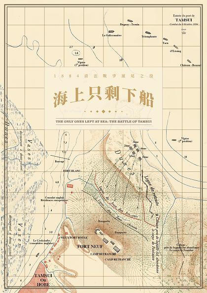 古戰略地圖封面