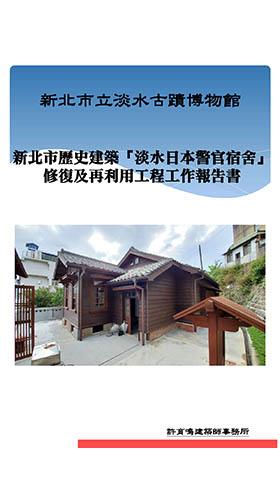 新北市歷史建築「淡水日本警官宿舍」修復及再利用工程工作報告書封面