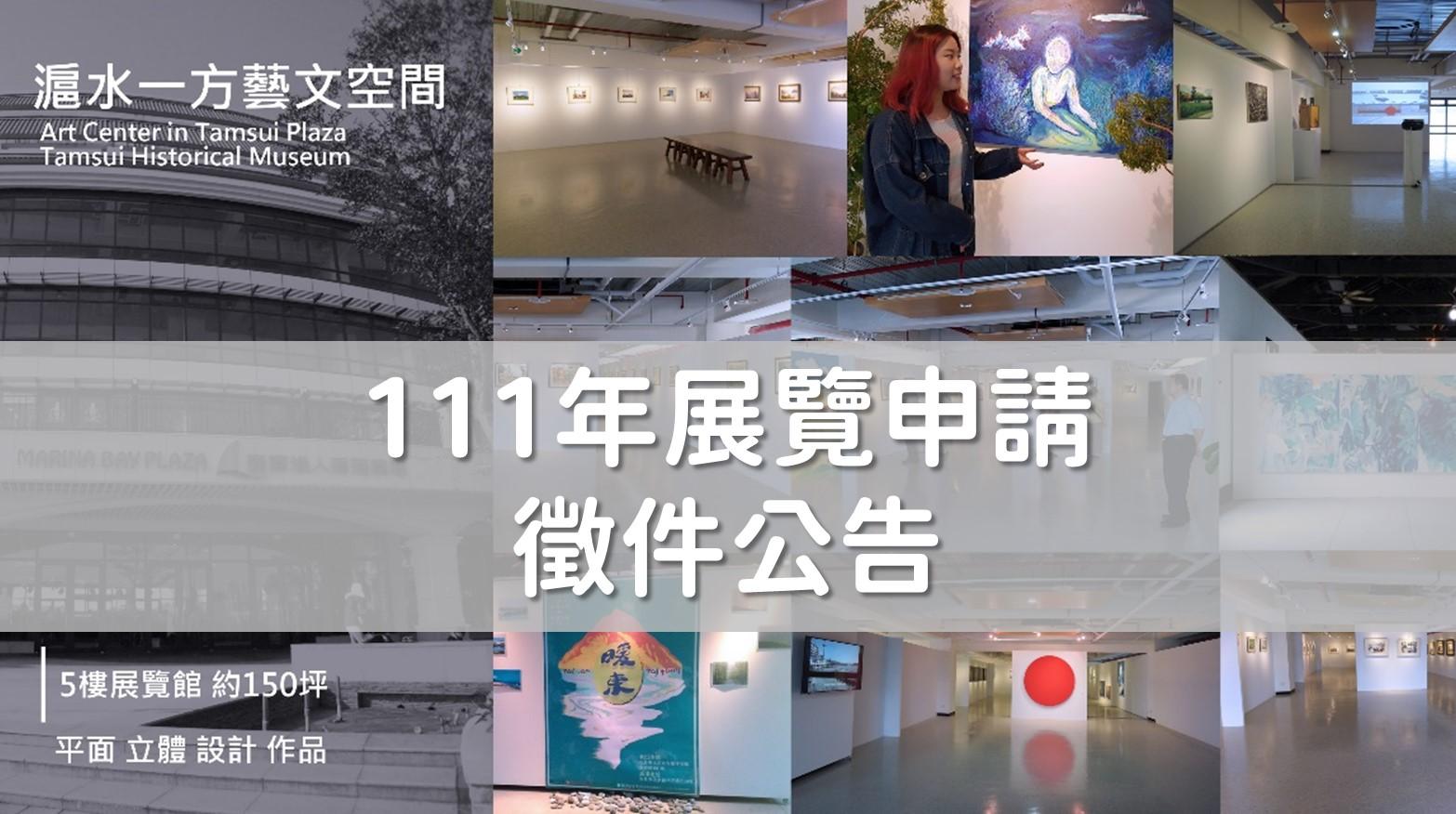 滬水一方(111年展覽申請徵件公告)
