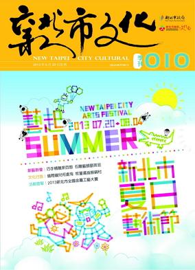 新北市文化季刊第10期