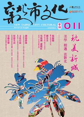 新北市文化季刊第11期