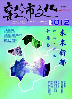 新北市文化季刊第12期