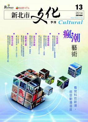 新北市文化季刊第13期