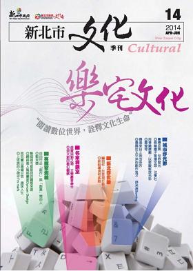 新北市文化季刊第14期