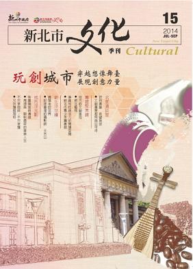 新北市文化季刊第15期