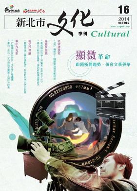 新北市文化季刊第16期