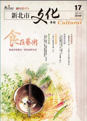 新北市文化季刊第17期