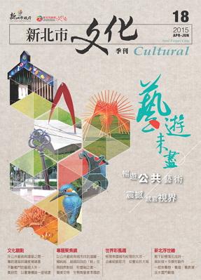 新北市文化季刊第18期