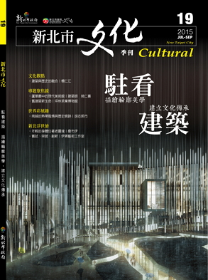 新北市文化季刊第19期