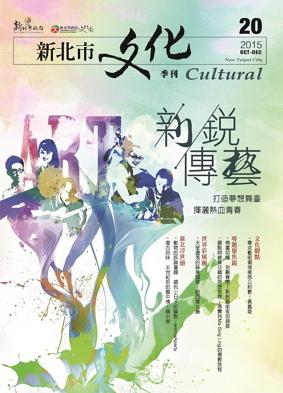 新北市文化季刊第20期