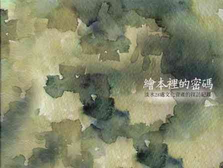 繪本裡的密碼─淡水28處文化資產的探訪紀錄