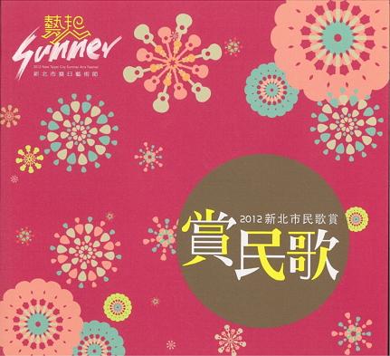 2012新北市民歌賞