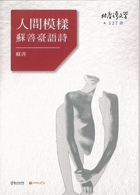 人間模樣:蘇善臺語詩