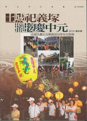 土城祀義塚 擺接慶中元 : 土城大墓公沿革與2012年中元祭典